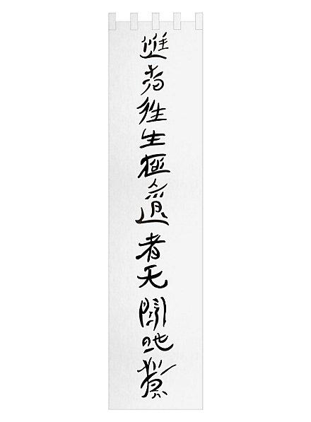 Kriegsmönch Banner