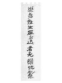 Bannière de moine guerrier